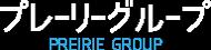 プレーリーグループ|PRAIRIE GROUP