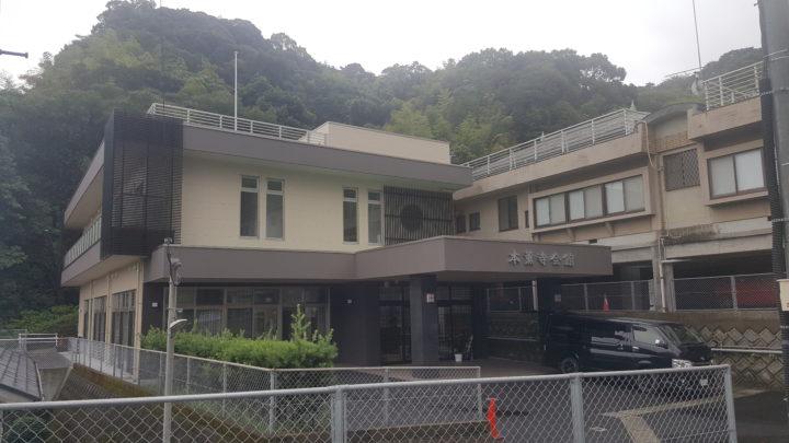 本薫寺 信徒会館